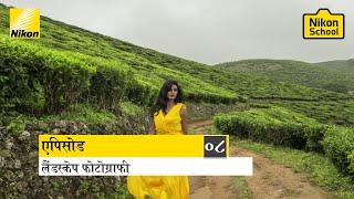 New Nikon School D-SLR Tutorials - Landscape - Episode 8 (Hindi)