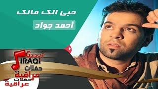 احمد جواد  - حبى الك مالك