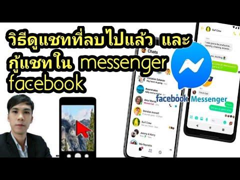 วิธีดูแชทที่ลบไปแล้ว และกู้แชทในเฟสบุ๊ค messenger facebook | มือถือ