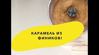 Веганская карамель • #RAWRECIPE #VEGAN #веганскаякарамель . Пошаговый рецепт.