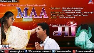 Maa - Rajasthani Film Songs 2016 | AUDIO JUKEBOX | Raj Jangid, Bhani Singh ,Kshitij Kumar, Manjula |
