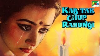 Kab Tak Chup Rahungi (1988) | Aditya Pancholi, Amala Akkineni, Kader Khan | Hit Hindi Movie