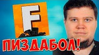 СПАЛИЛИ ЛИЦО БРЕЙНА . И СЛИВ FOSTERS'A