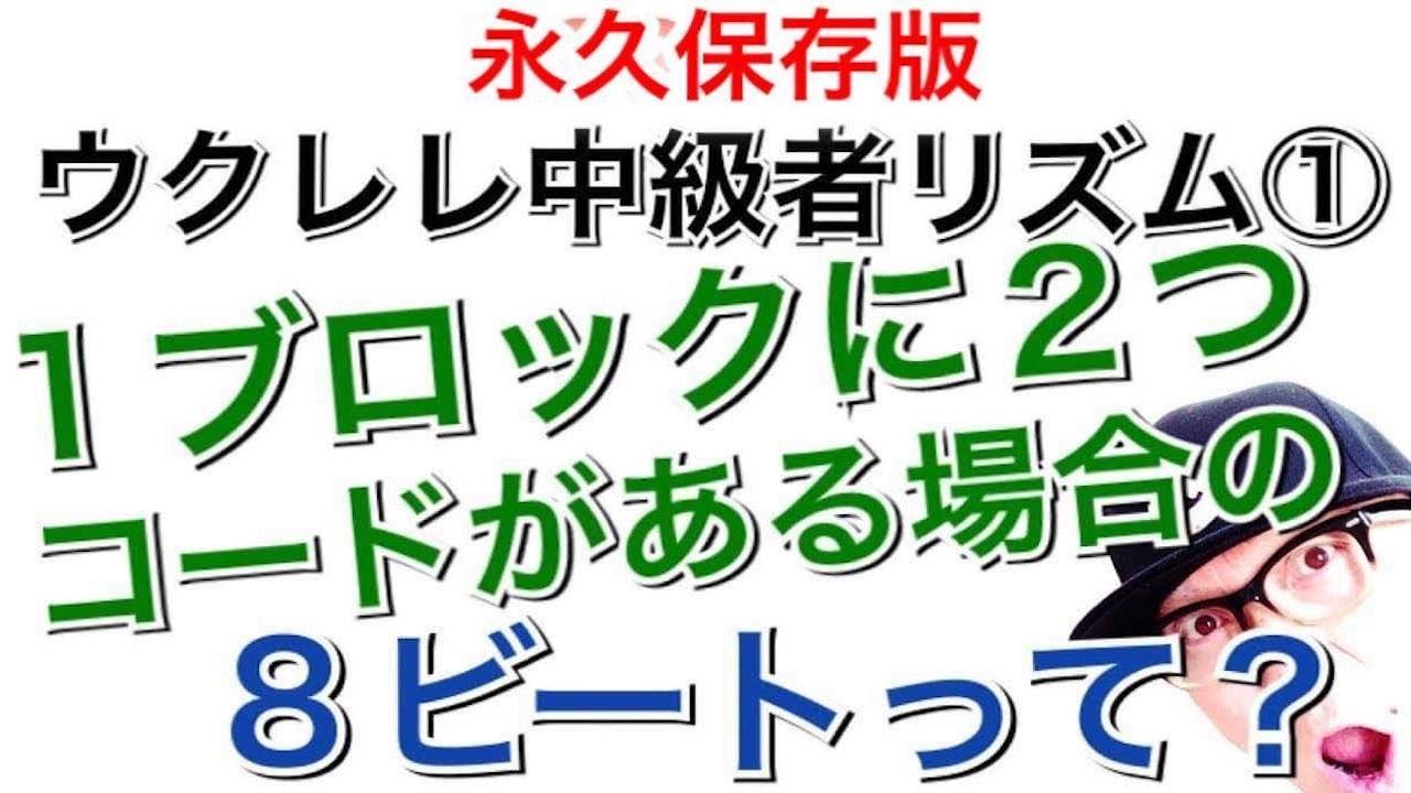 【永久保存版】ウクレレ中級者リズム ①1ブロックコード2つの時の8ビートの解説!