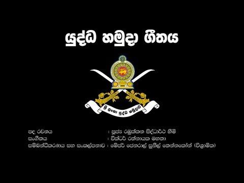 Download Sri Lanka Army Song