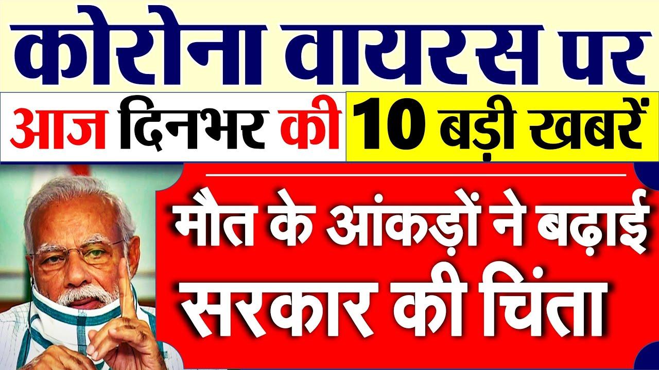 कोरोना की आज की 10 बड़ी ख़बरें - लॉकडाउन, वायरस PM Modi breaking news 9 August, 10 Aug. dls news