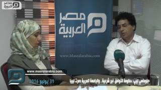 بالفيديو| دبلوماسي ليبي: حكومة التوافق غير شرعية.. والجامعة العربية دمرت ليبيا