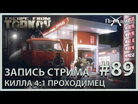 Ночные рейды на развязку | Escape from Tarkov | Стрим #89