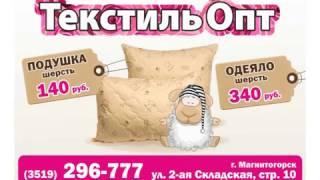 Текстиль Опт 2016 сентябрь Акция подушка одеяло овца(Акция на складе Текстиль Опт, одеяло шерсть за 340 рублей, подушка шерсть за 140 рублей. Это очень дешево, успей..., 2016-12-14T06:42:58.000Z)