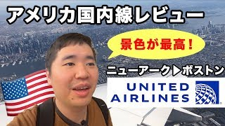 ユナイテッド航空(ニューヨーク⇒ボストン)レビュー&ニューアーク・リバティー国際空港