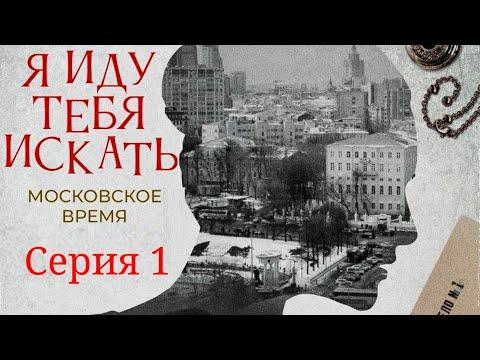 Я иду тебя искать. Московское время. Фильм 1 / Серия 1 / Детектив HD