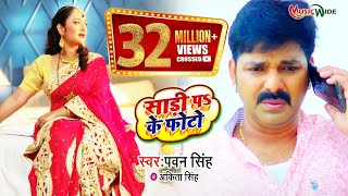 #VIDEO | #PAWAN SINGH || साड़ी पर के फोटो || NEW BHOJPURI SONG 2020 #RANI CHATTERJEE || MUSIC WIDE