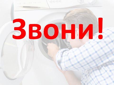 Ремонт стиральных машин в Кемерово на дому