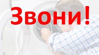 видео Ремонт посудомоечных машин Whirlpool на дому в Барнауле
