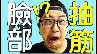 《FaceDance Challenge》臉部抽筋!逼死誰的一款遊戲啊!?|FaceDance Challenge|AnsonTV遊戲時光屋