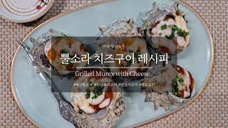 [뿔소라 치즈구이] 치즈해산물요리 / 뿔소라와 치즈의 …