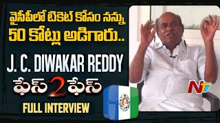 JC Dwakar Reddy Exclusive Interview on AP Politics | CM YS Jagan | Face to Face | Ntv