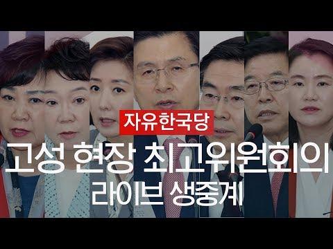자유한국당, 고성 현장 최고위원회의  [5월 23일]