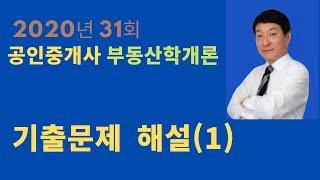 공인중개사 31회 부동산학개론 기출문제 해설