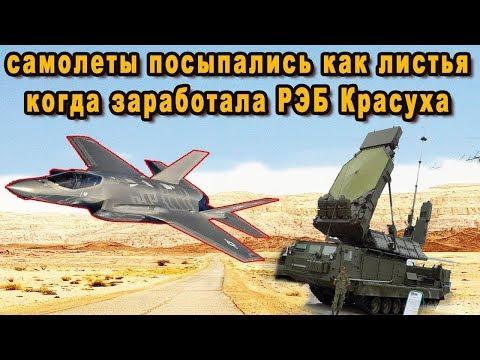 РЭБ «Красуха» Сожгла F-22 и F-35 в Сирии!
