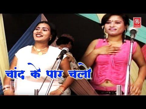Soni Chhamak Chhallo New Song | चाँद के पार चलो | New Superhit Song 2017 | Rathore Cassettes