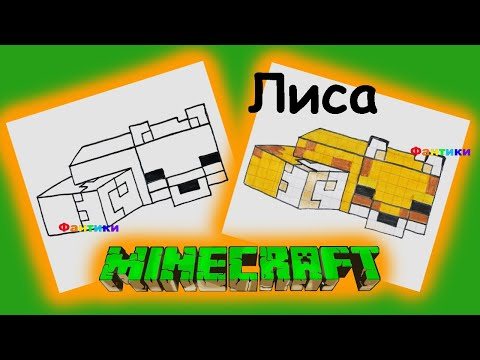 Как нарисовать ЛИСУ из игры МАЙНКРАФТ по клеточкам / How To Draw A Fox Minecraft / Pixel Art Фантики