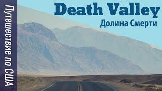 Долина Смерти -  Путешествие по CША (Ep. 1)(Это самое первое видео из серии