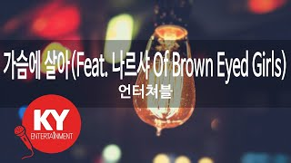 [KY ENTERTAINMENT] 가슴에 살아(Feat. 나르샤 Of Brown Eyed Girls) - 언…