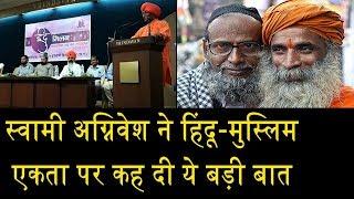 अग्निवेश ने हिंदू-मुस्लिम एकता पर कही बड़ी बात/SAID ON THE ISSUE OF HINDU-MUSLIM UNITY