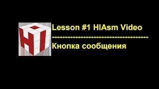 Работа в среде HIAsm. Урок №1