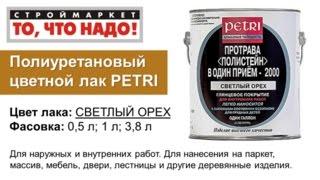 Лак для дерева PETRI светлый орех - полиуретановый глянцевый лак, - купить лак орех, паркетный лак(Строймаркет