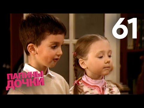 Папины дочки | Сезон 4 | Серия 61