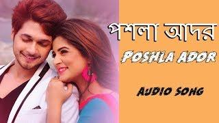 poshla-ador-bangla-movie-song-2018-drishyantar-srabanti