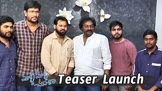 VV Vinayak Launches Malli Malli Chusa Movie Teaser | Latest Telugu Cinema Updates | Daily Culture