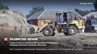 Глава Чечни и министр по делам Северного Кавказа посетили поселок Ойсхара
