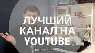 Лучший блог священника на YouTube по версии РПЦ    Batushka ответит
