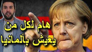 بعد دخول حزب البديل للبرلمان في ألمانيا - قوانين جديدة و جد صارمة على اللاجئين و المهاجرين و الطلبة