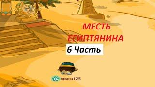 """ШАРАРАМ СЕРИАЛ """"МЕСТЬ ЕГИПТЯНИНА"""" 6 Серия"""