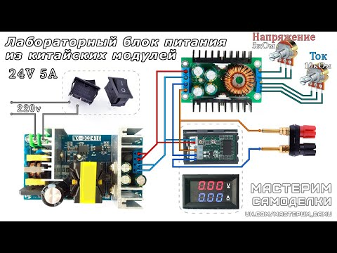 Лабораторный блок питания(24V/5A) из модулей с Китая