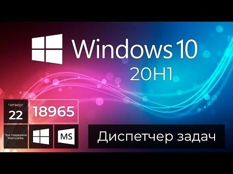 Windows 10 Build 18965 – Диспетчер задач, Меню Пуск, Рабочие столы