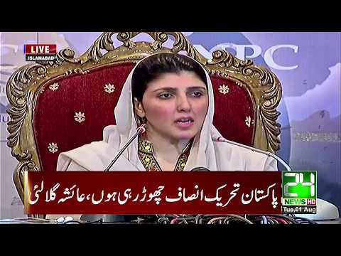 Ayesha Gulalai Press conference  | 1st August 2017 | 24 News