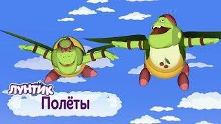Лунтик | Полёты 🚁 Сборник мультфильмов для детей