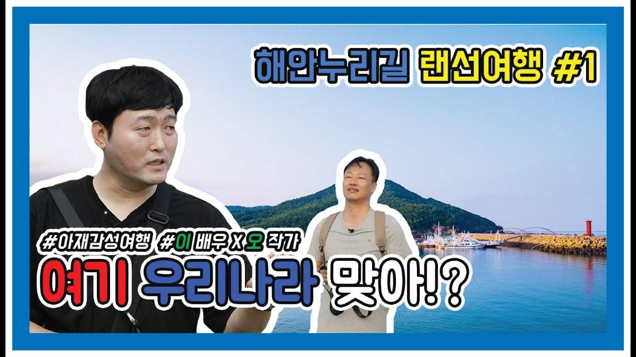 (님과함께해안누리 1탄) 1부_ 영화배우 이준혁이 OOO에 떴다!