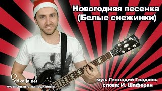 Новогодняя песенка (Белые снежинки) - дядя Коля (ddkolja)