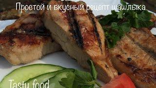 Шашлык - очень вкусный рецепт (сочный с хрустящей корочкой)