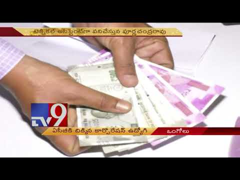 Ongole municipal corporation employee in ACB net -  TV9 Today