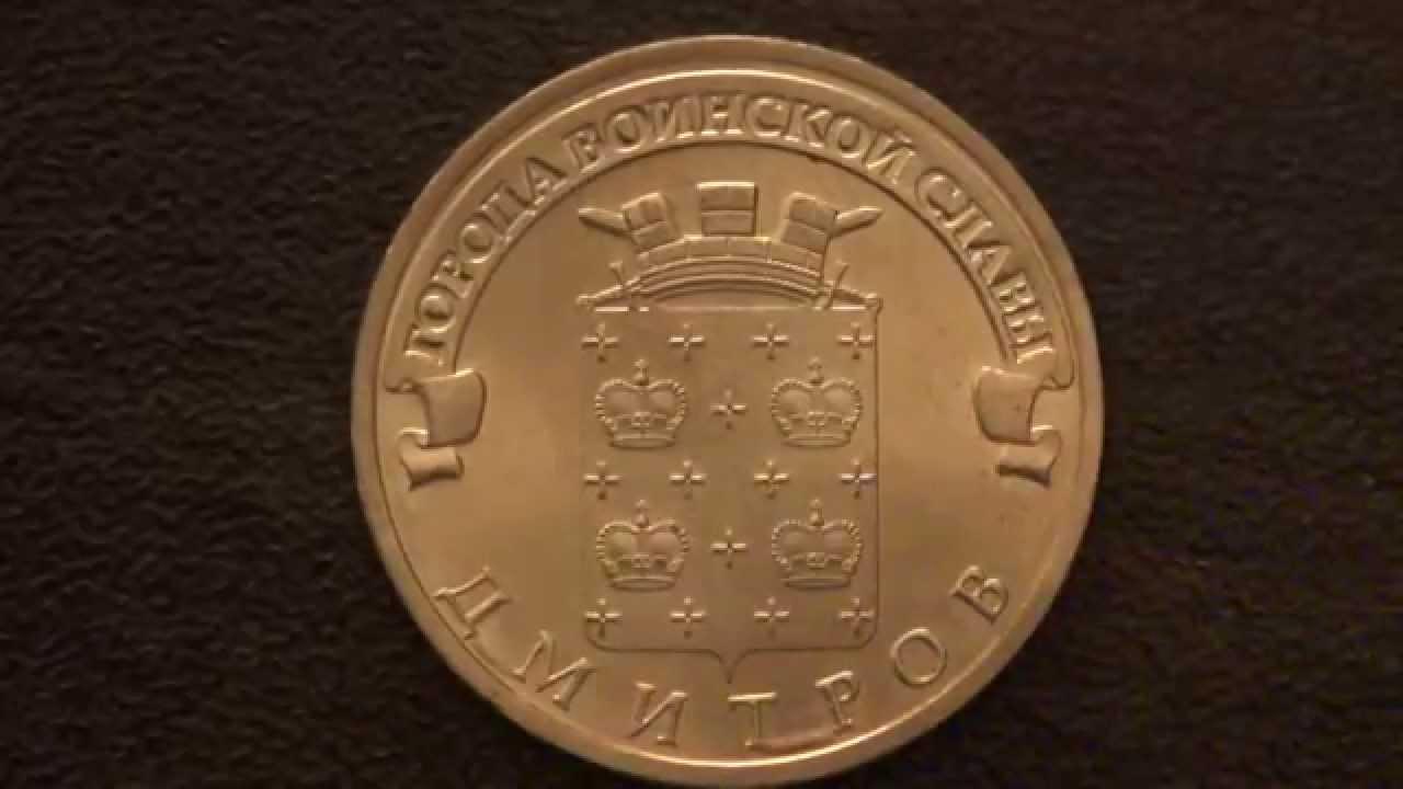 Разновидности 10 рублей 2012 года полярный сахарница с щипцами