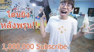 ฉลองช่อง Spritesalaider 1,000,000 ซับ ยิงกันยับ!!