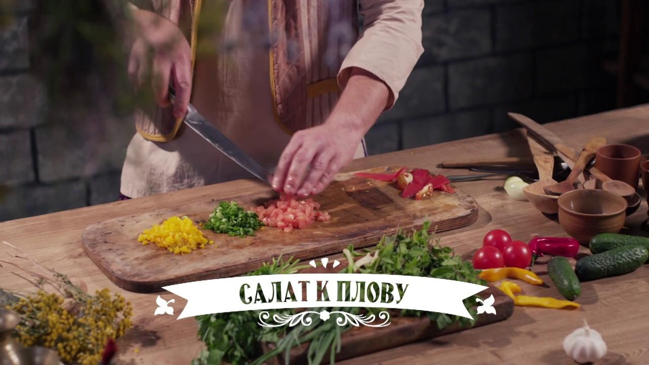 ВКУСНЫЙ САЛАТ К ПЛОВУ И ШАШЛЫКУ | Кухня Великолепного века