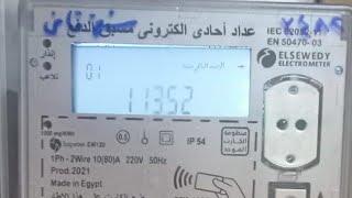 الطريقه السحريه في التوفير في  العداد · The electric card counter.